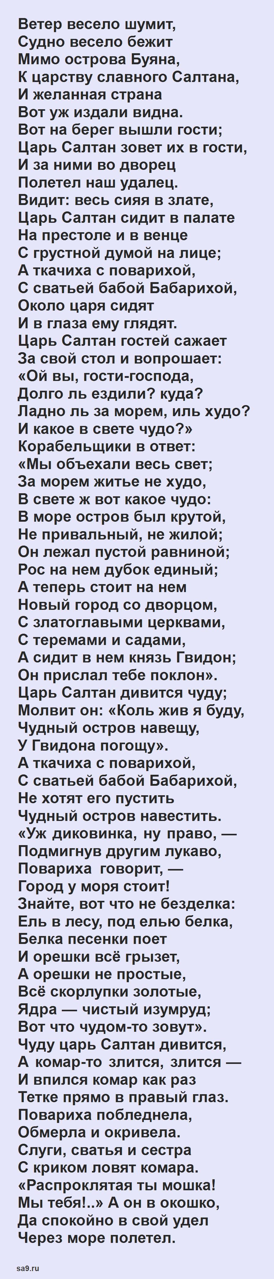 Сказка 'О царе Салтане', Пушкин