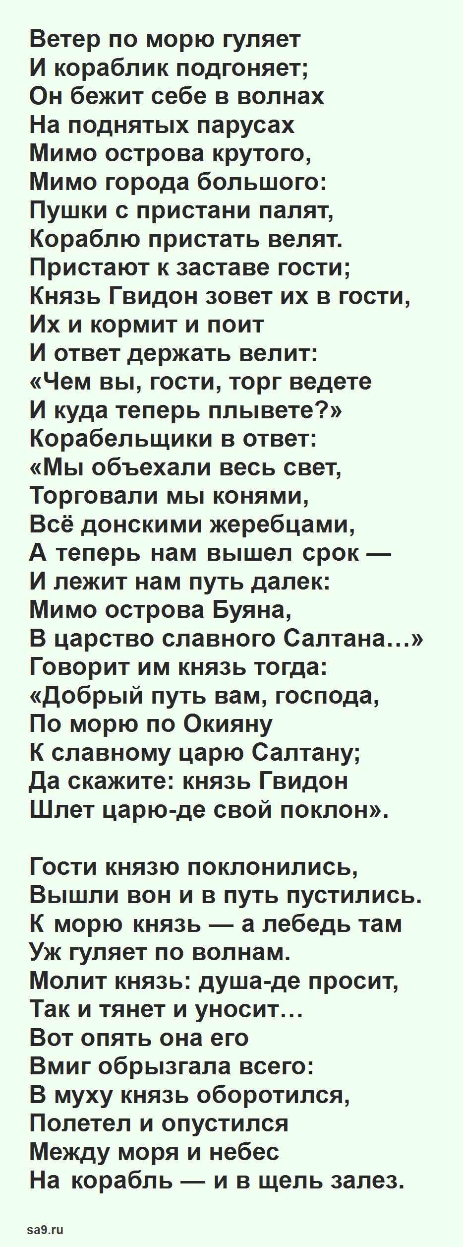 Читаем сказку  'О царе Салтане', Пушкин