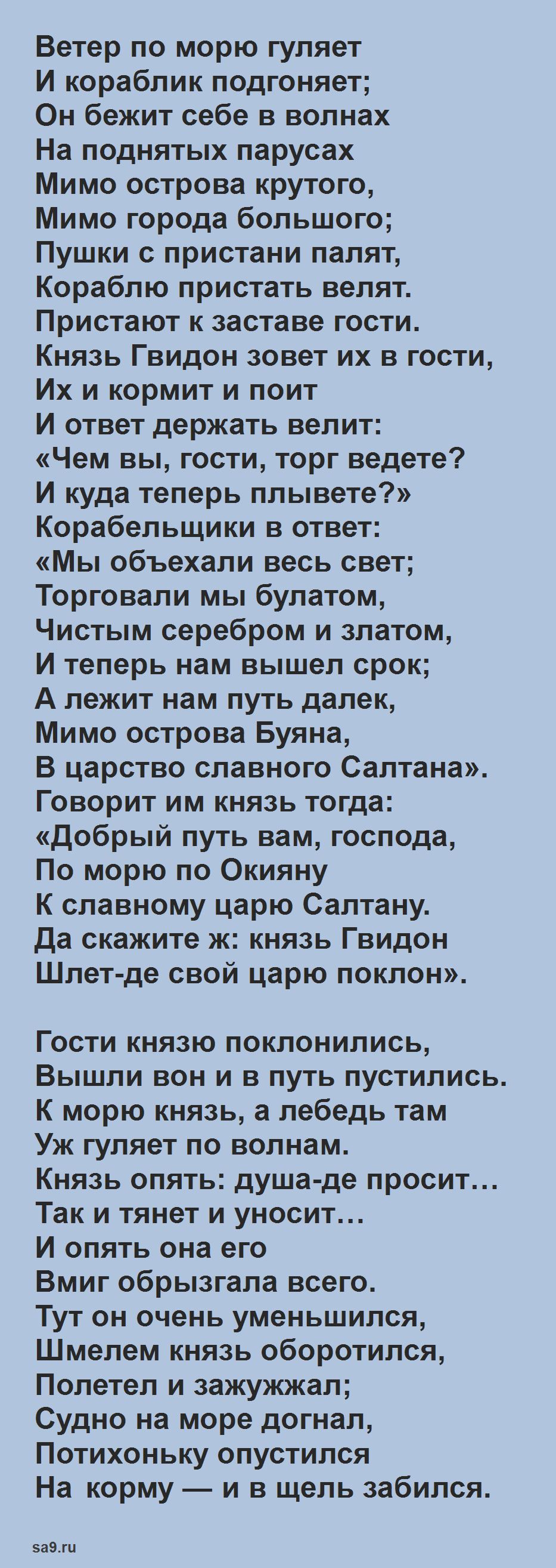 Читать интересную сказку 'О царе Салтане', Александр Сергеевич Пушкин