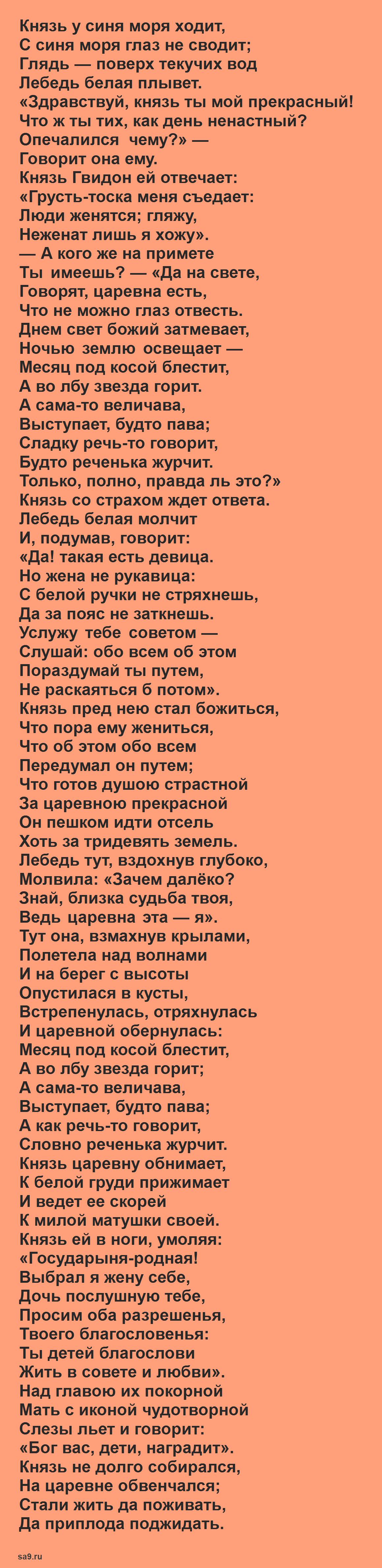 Скачать онлайн бесплатно текст сказки  'О царе Салтане', Пушкин
