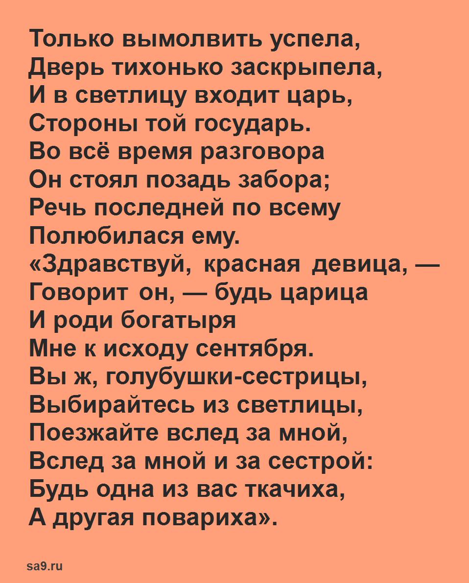Читать интересную сказку ' О царе Салтане', Александр Сергеевич Пушкин