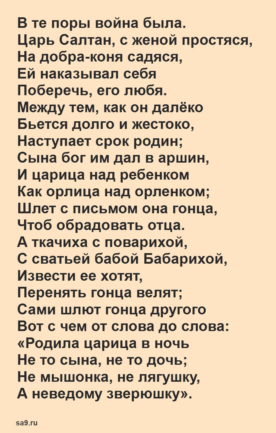 Скачать онлайн бесплатно текст сказки  ' О царе Салтане', Пушкин