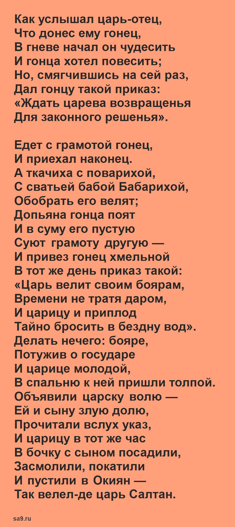Пушкин сказка  ' О царе Салтане'
