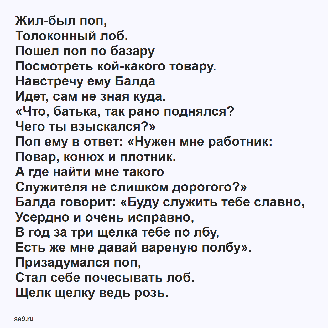 Сказка 'О попе и работнике Балде', Пушкин