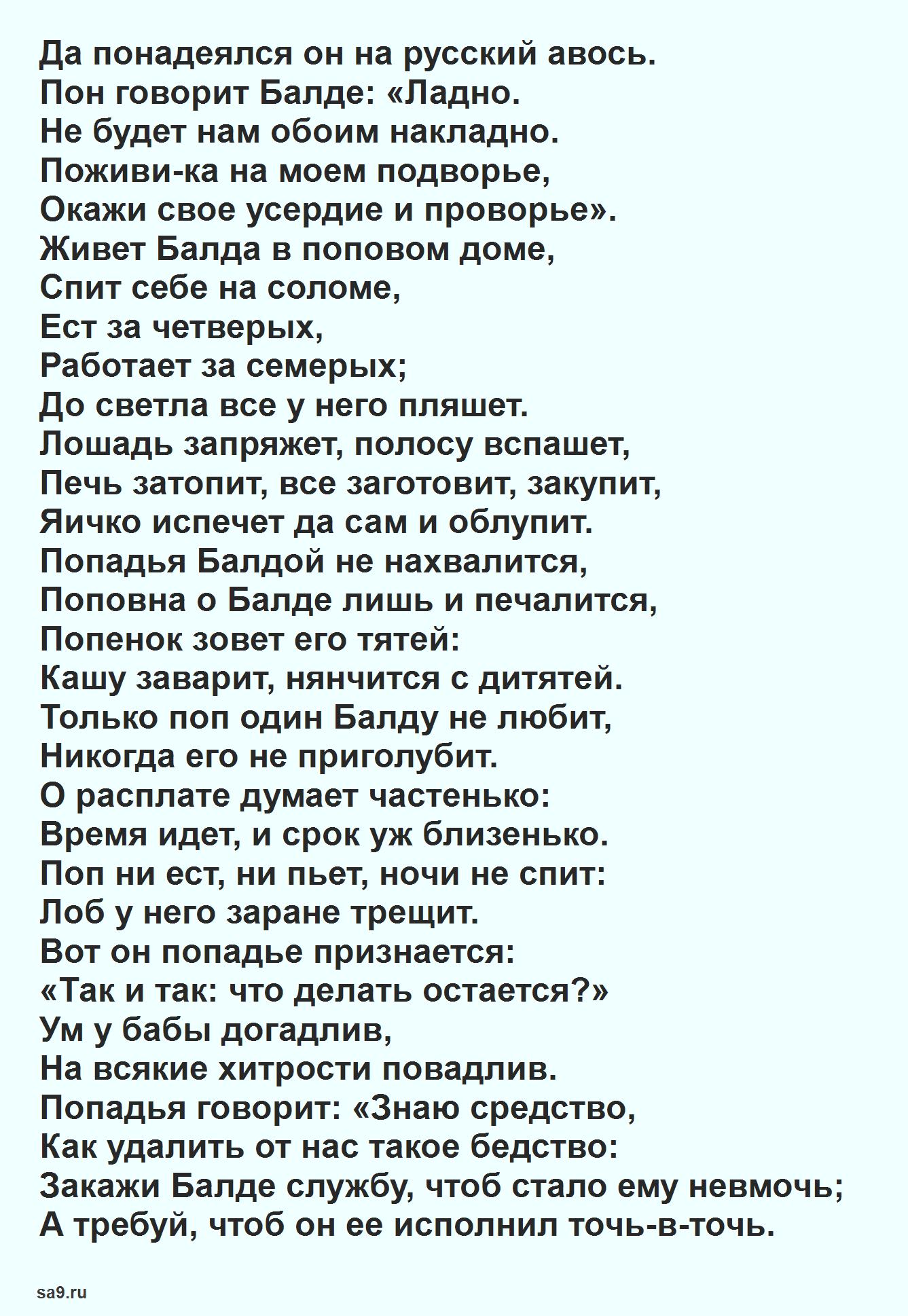 Пушкин сказка 'О попе и работнике Балде'