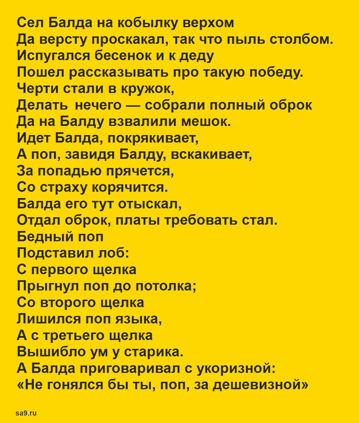 Сказка 'О попе и работнике Балде', Александр Пушкин
