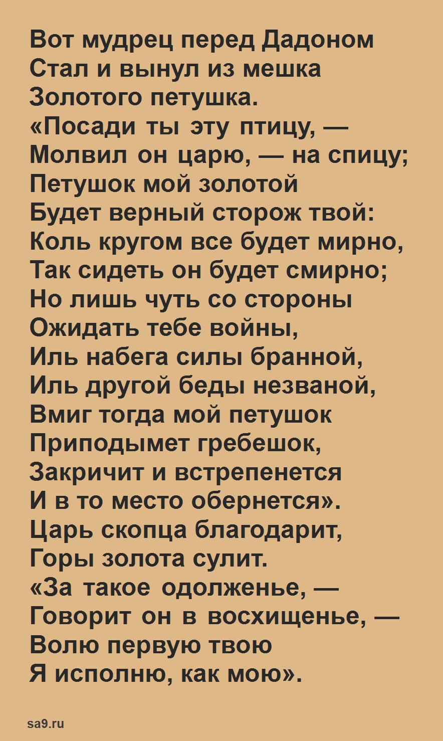Пушкин сказка 'О золотом петушке'