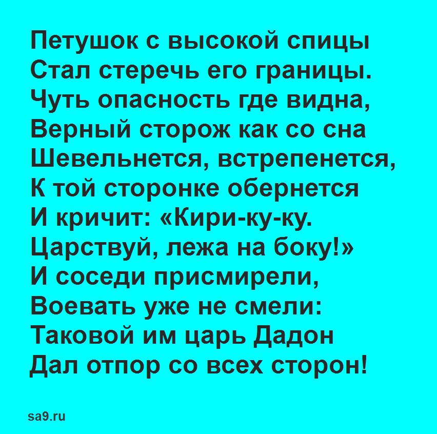 Скачать и распечатать сказку Пушкина 'О золотом петушке', бесплатно