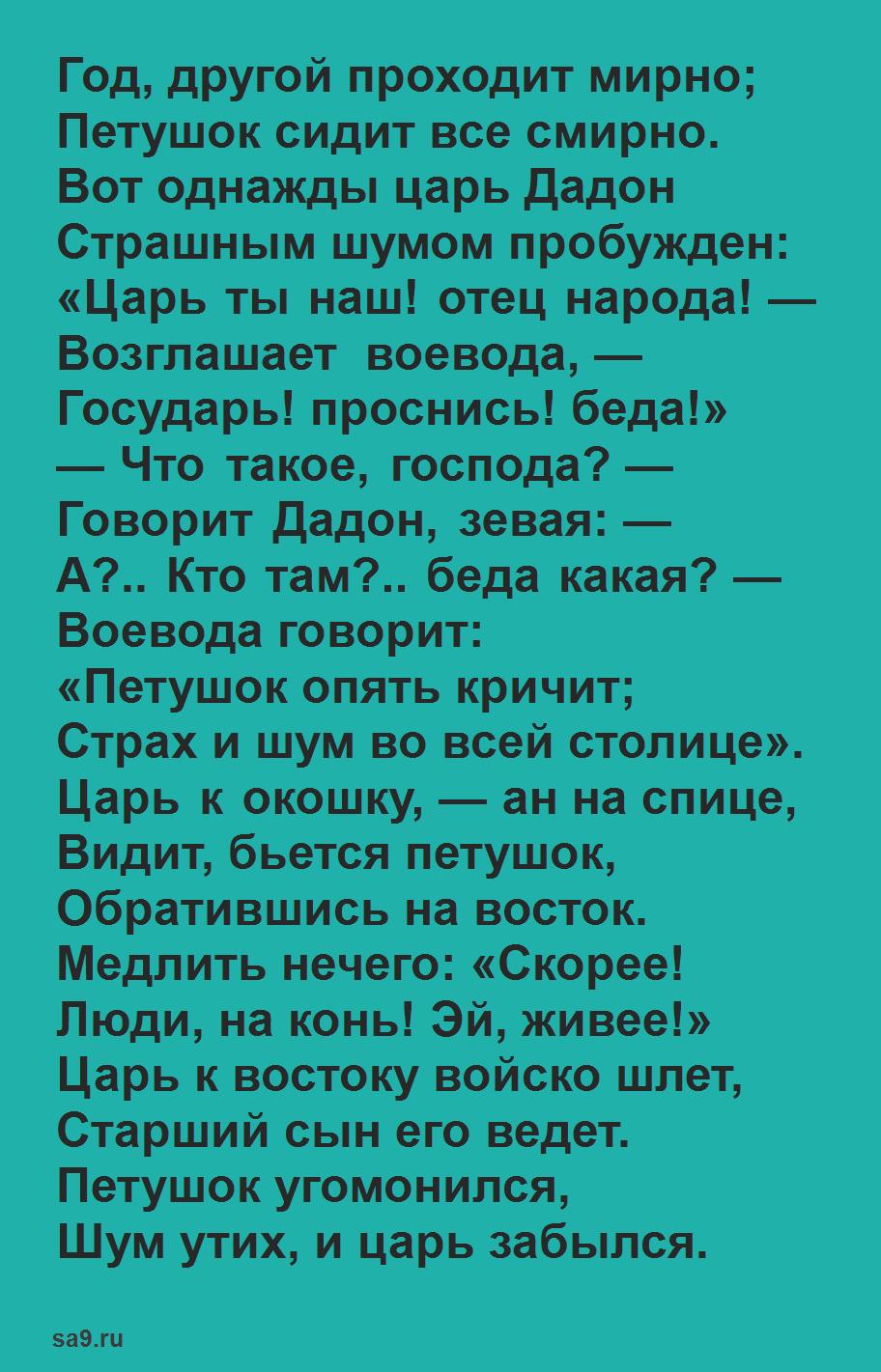 Читать сказку Пушкина 'О золотом петушке'