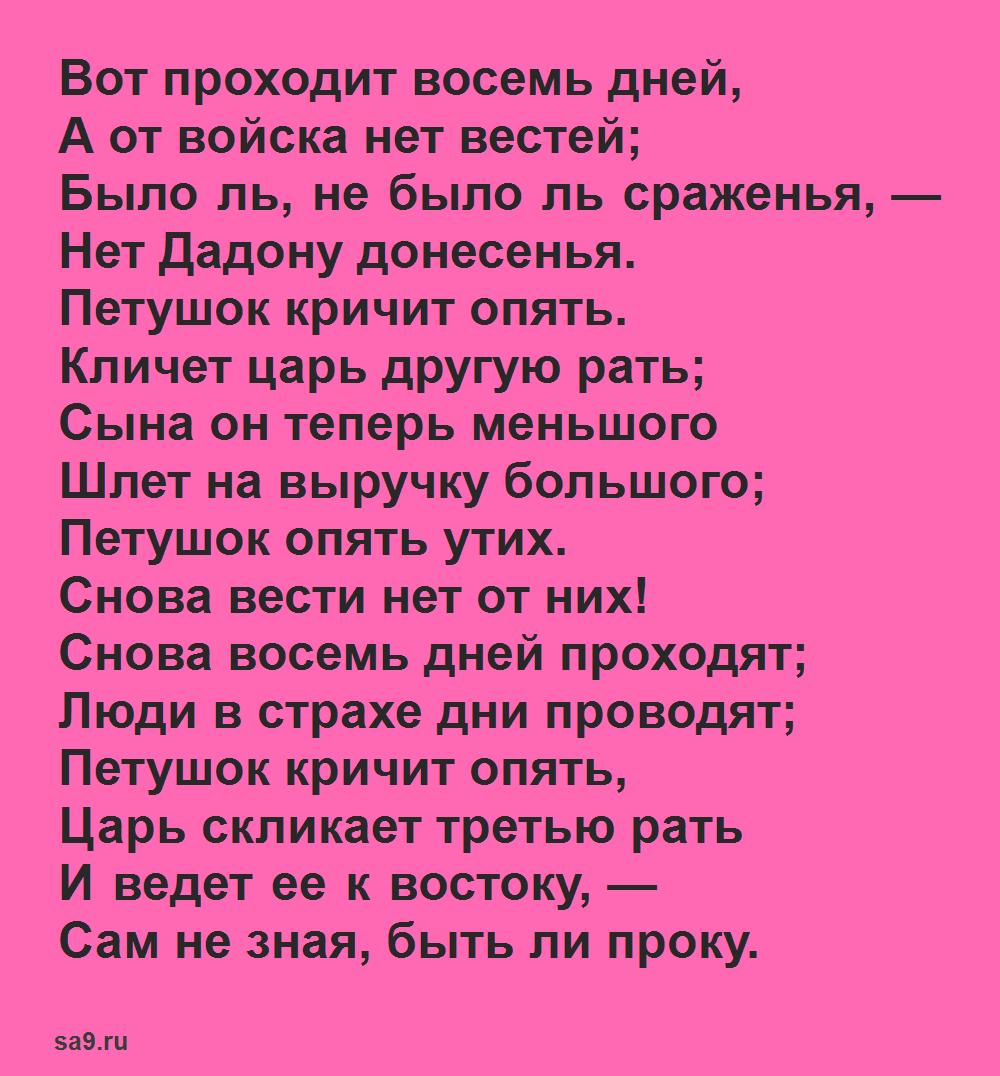 Сказка 'О золотом петушке', Пушкин