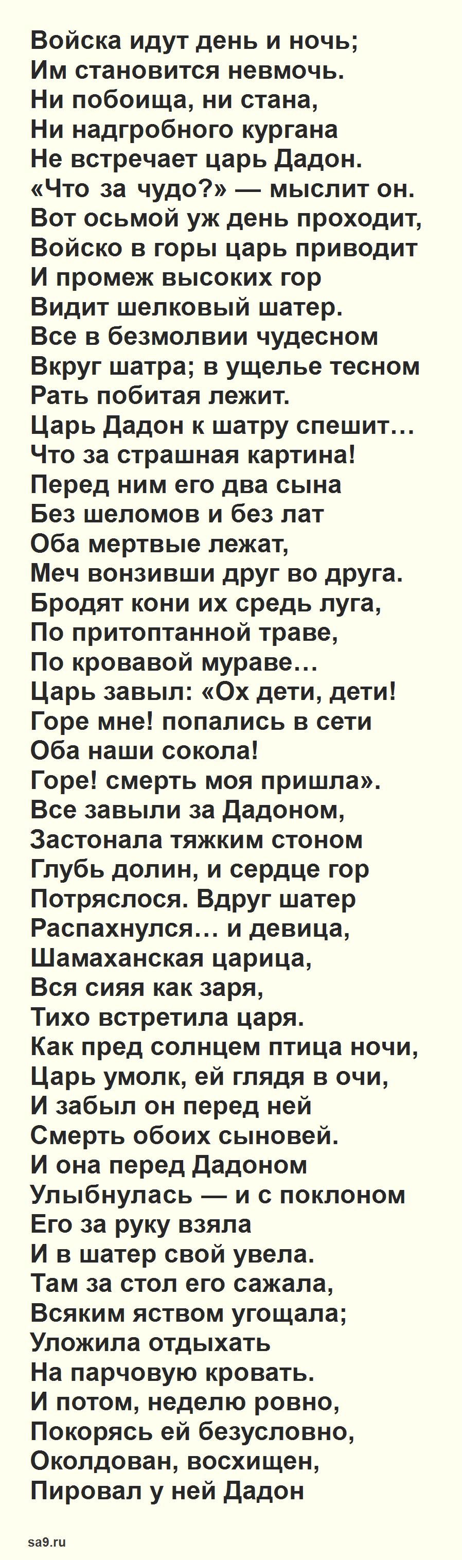 Читать интересную сказку Пушкина 'О золотом петушке'