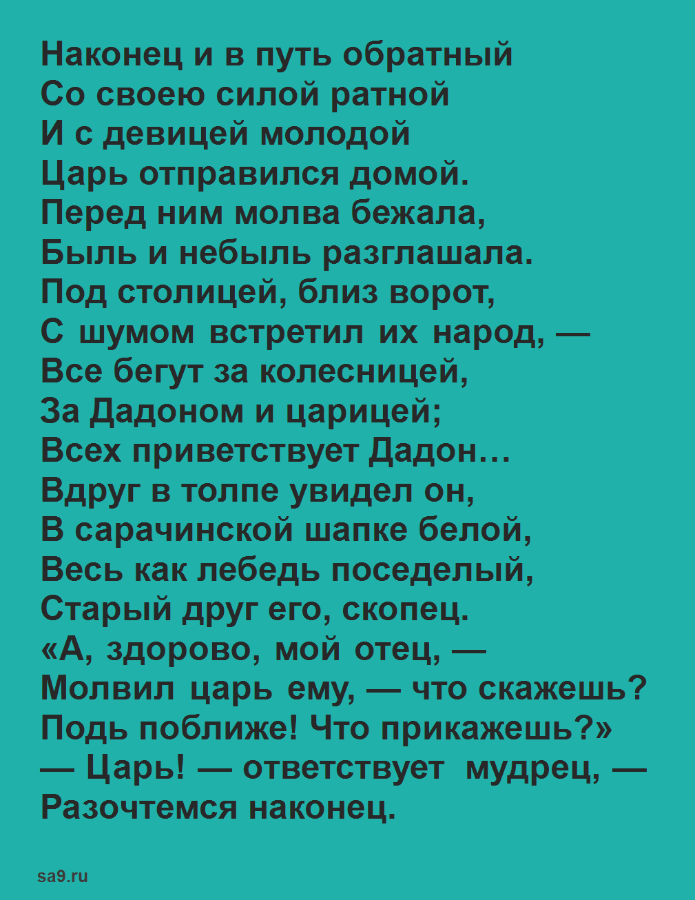 Сказка Александра Сергеевича Пушкина 'О золотом петушке'