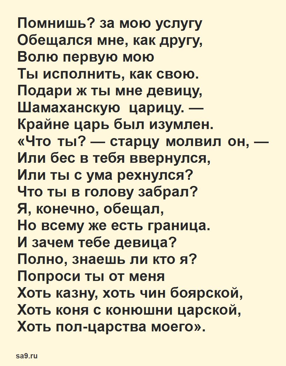 Читать сказку Пушкина 'О золотом петушке', полностью
