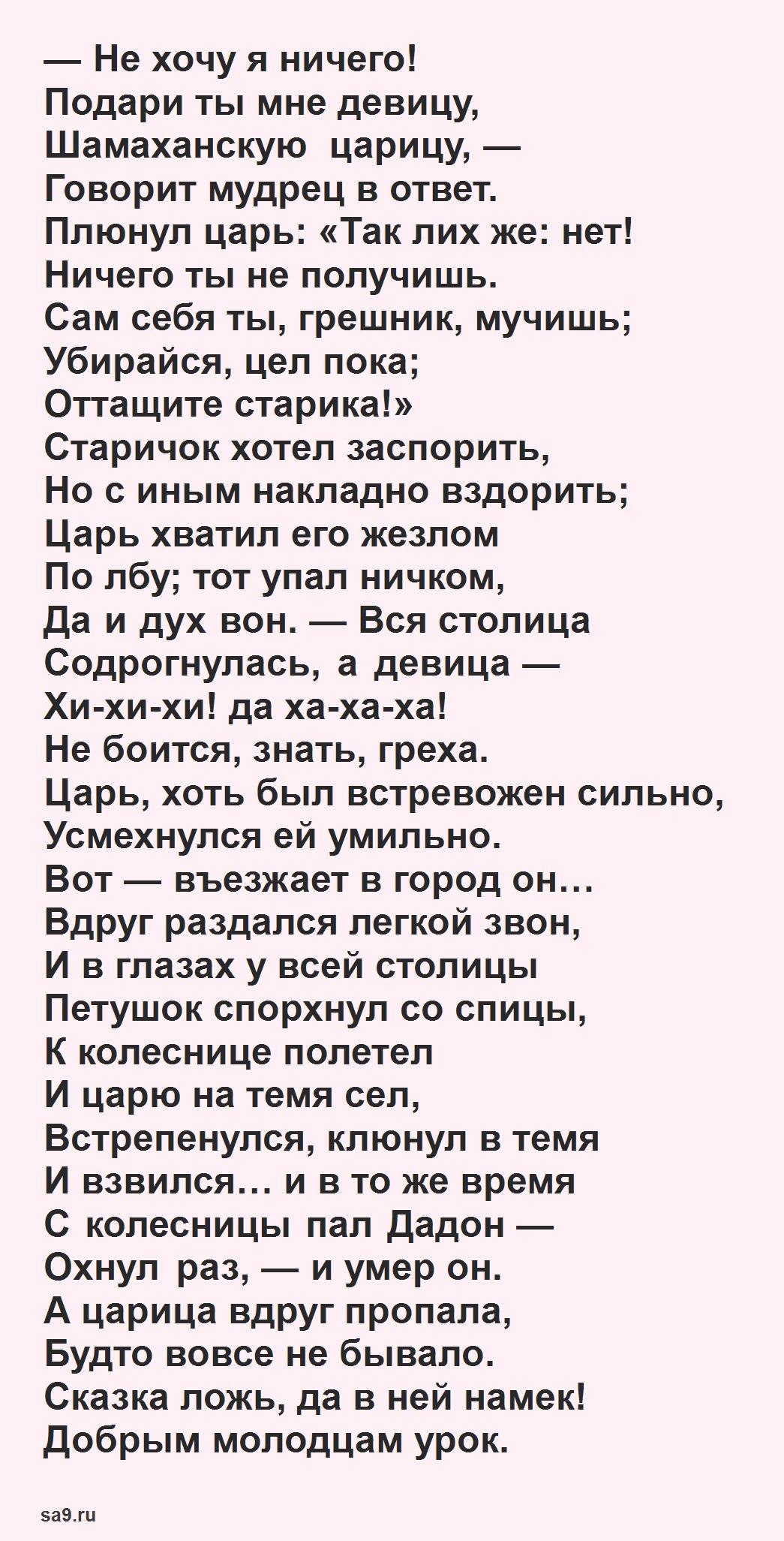 Сказка Пушкина 'О золотом петушке'
