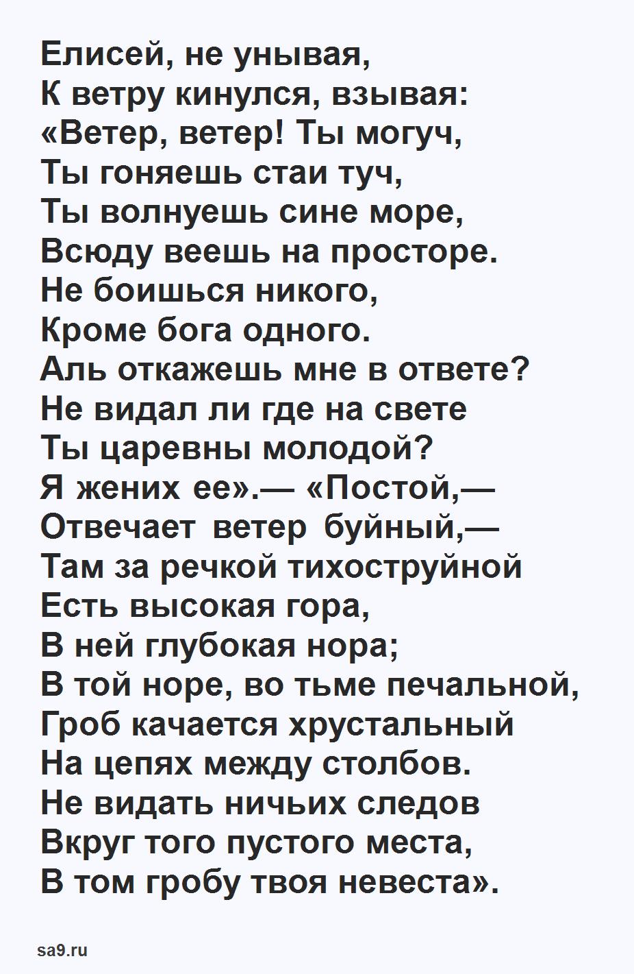 Пушкин сказка 'О мертвой царевне и семи богатырях', полностью
