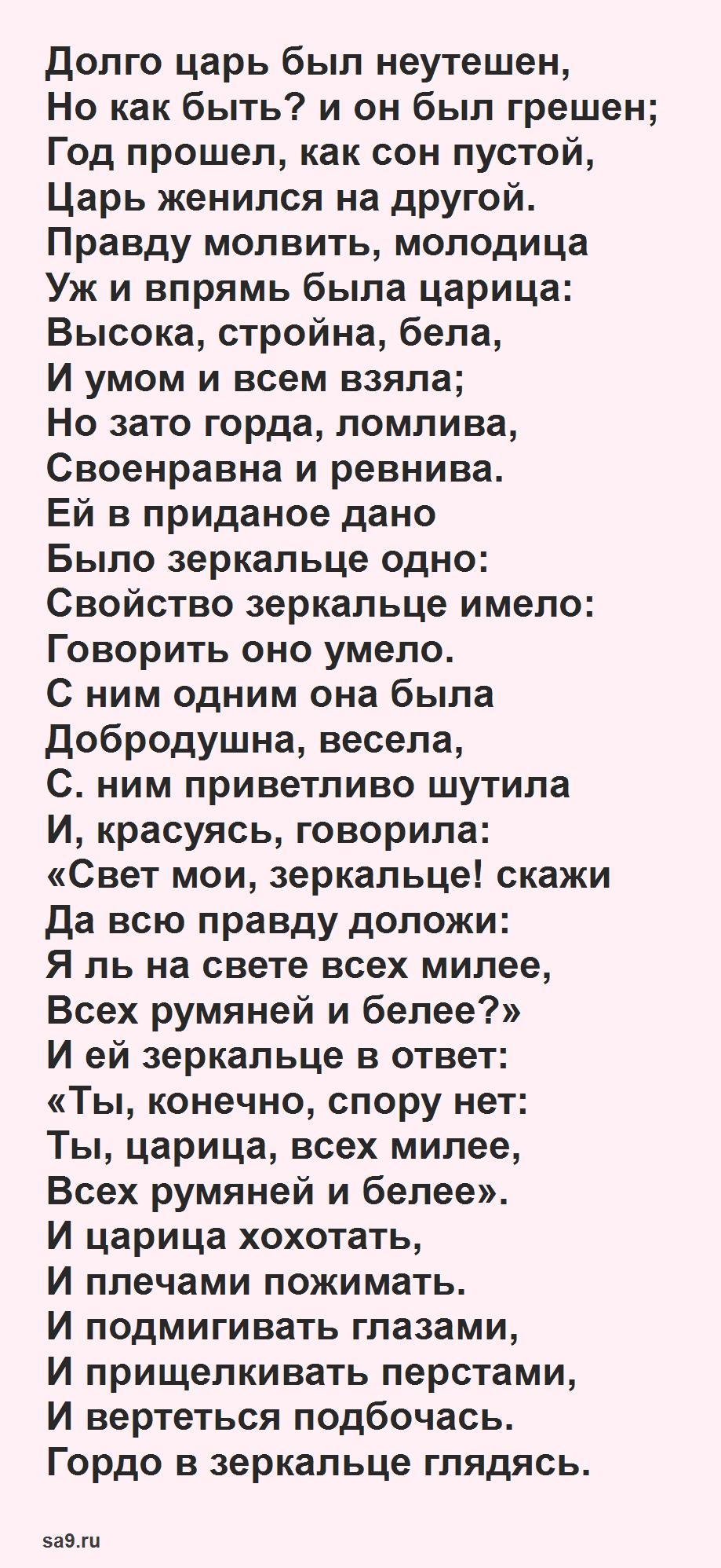 Сказка 'О мертвой царевне и семи богатырях'