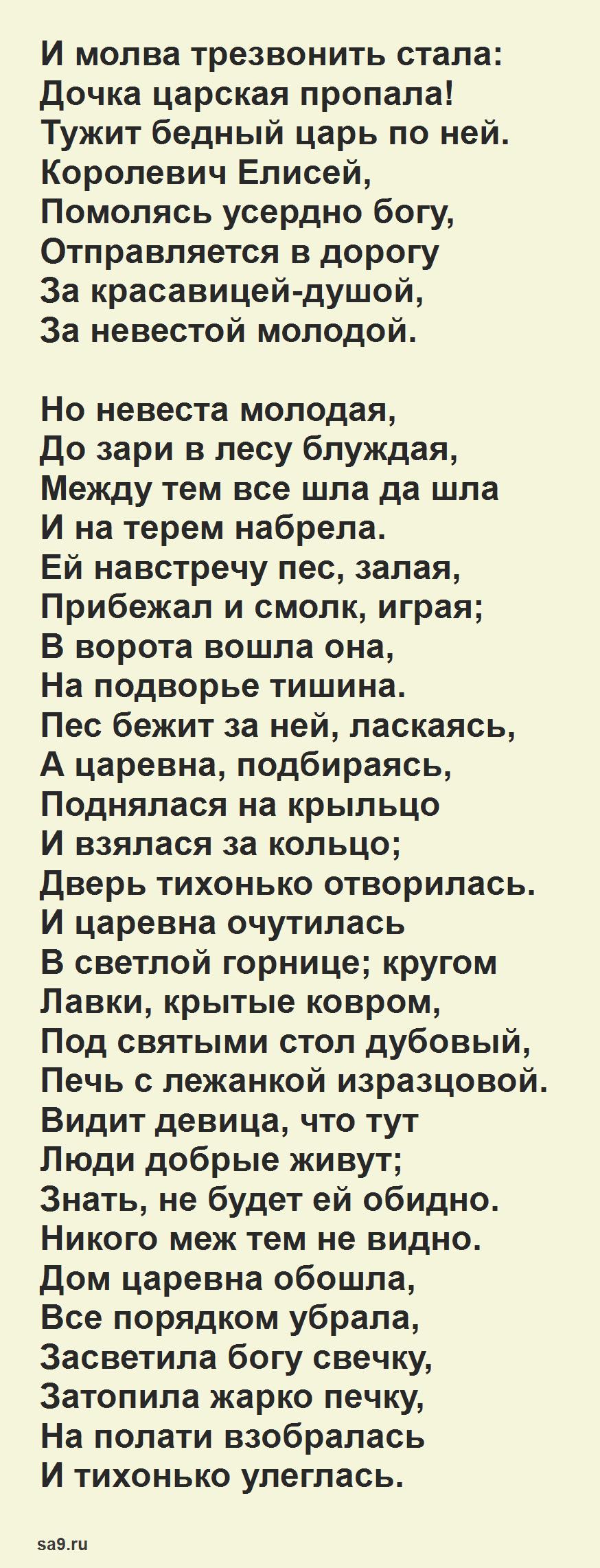 Пушкин сказка 'О мертвой царевне и семи богатырях'