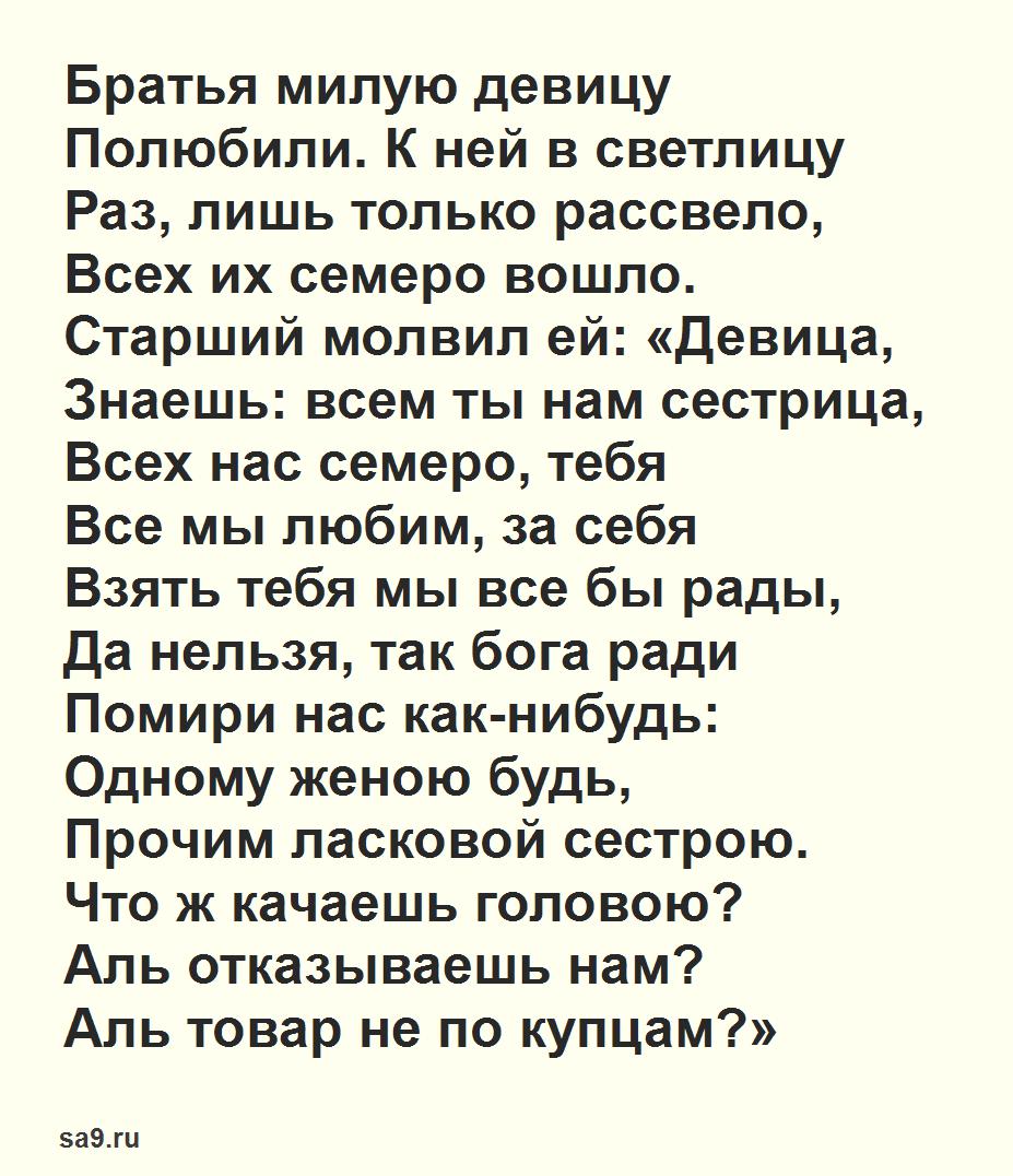 Скачать бесплатно сказку 'О мертвой царевне и семи богатырях', Пушкин
