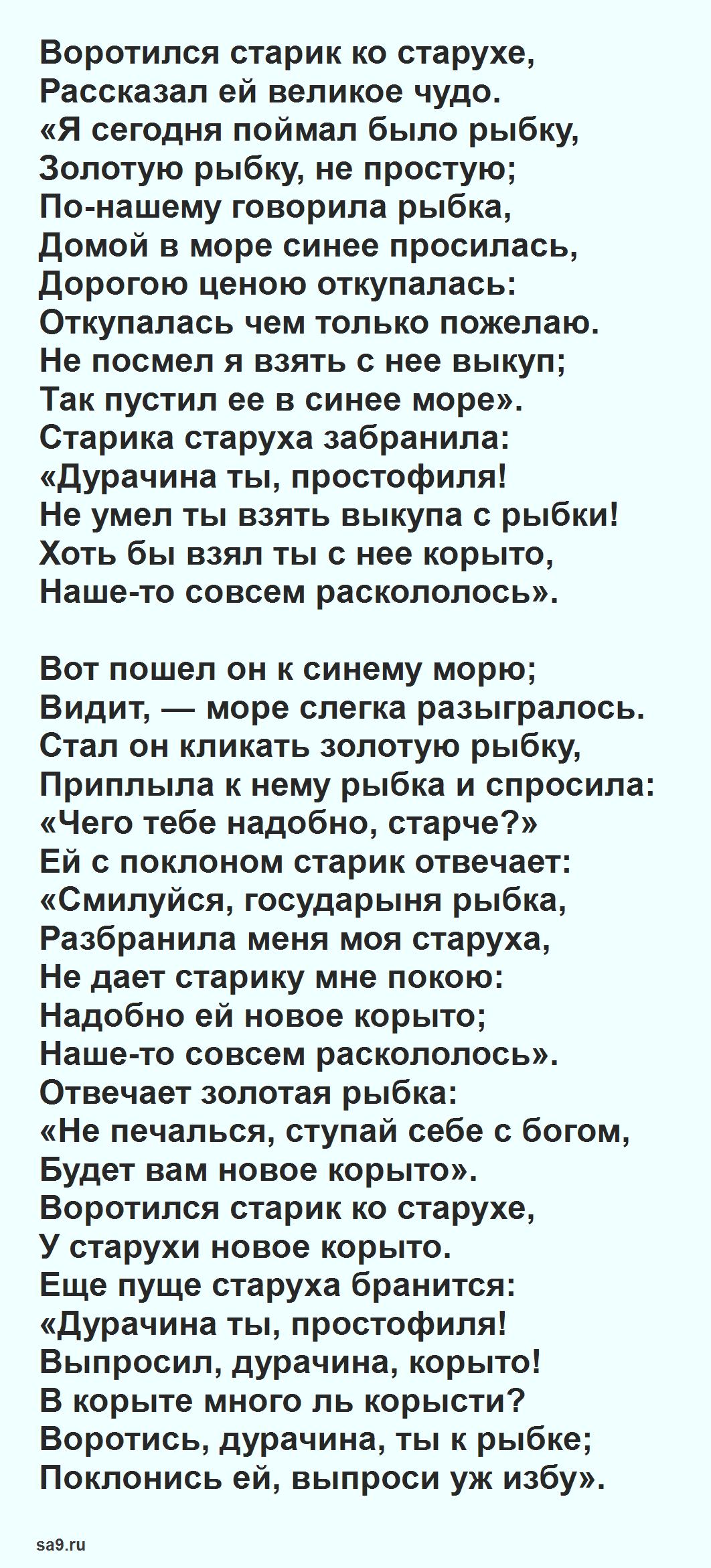 Пушкин сказка 'О рыбаке и рыбке'