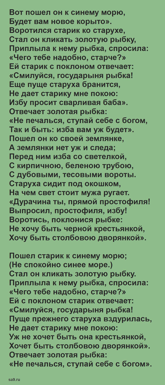 Читать, скачать текст сказки Пушкина 'О рыбаке и рыбке', бесплатно
