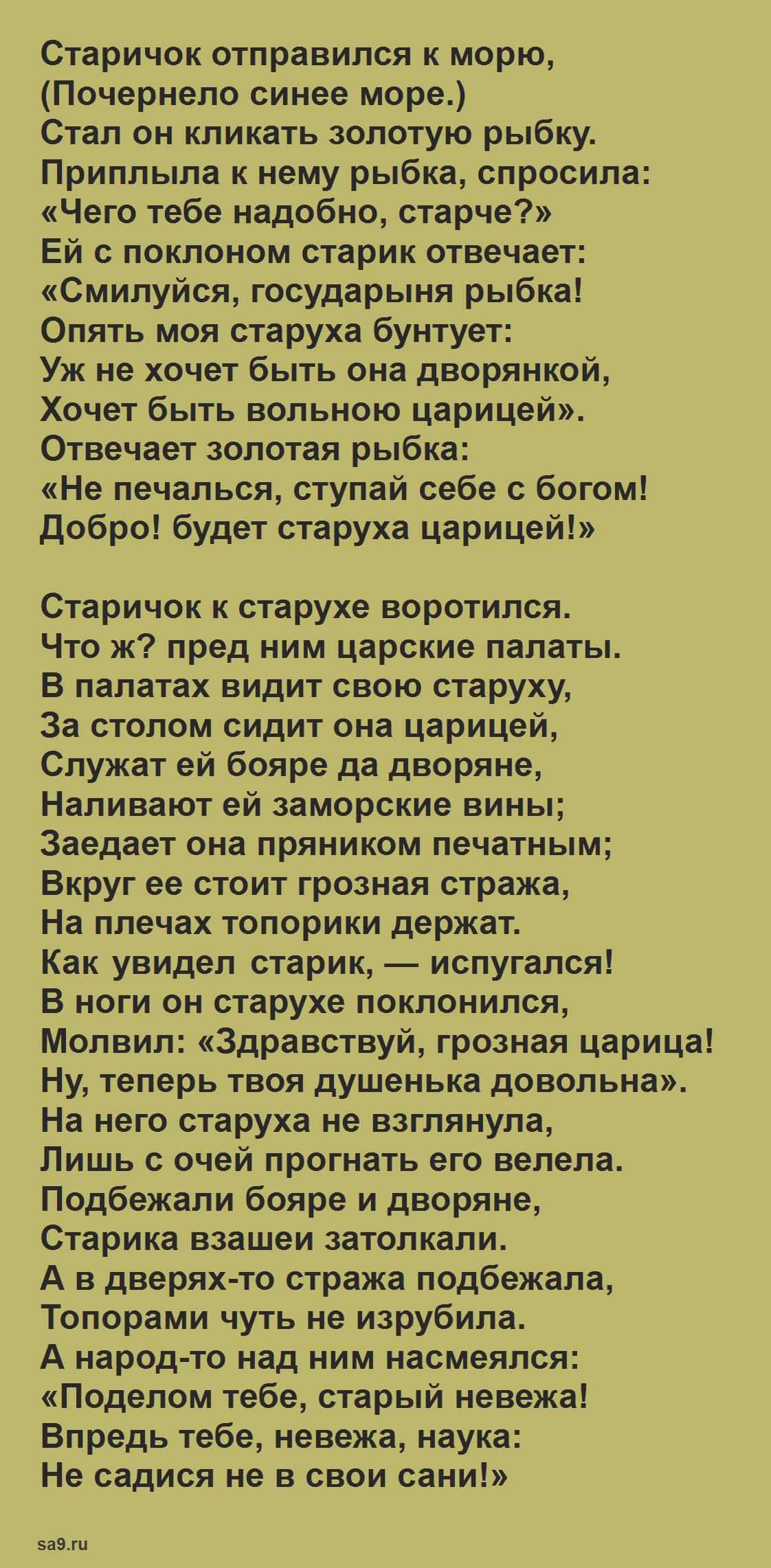 Сказка 'О рыбаке и рыбке', Пушкин