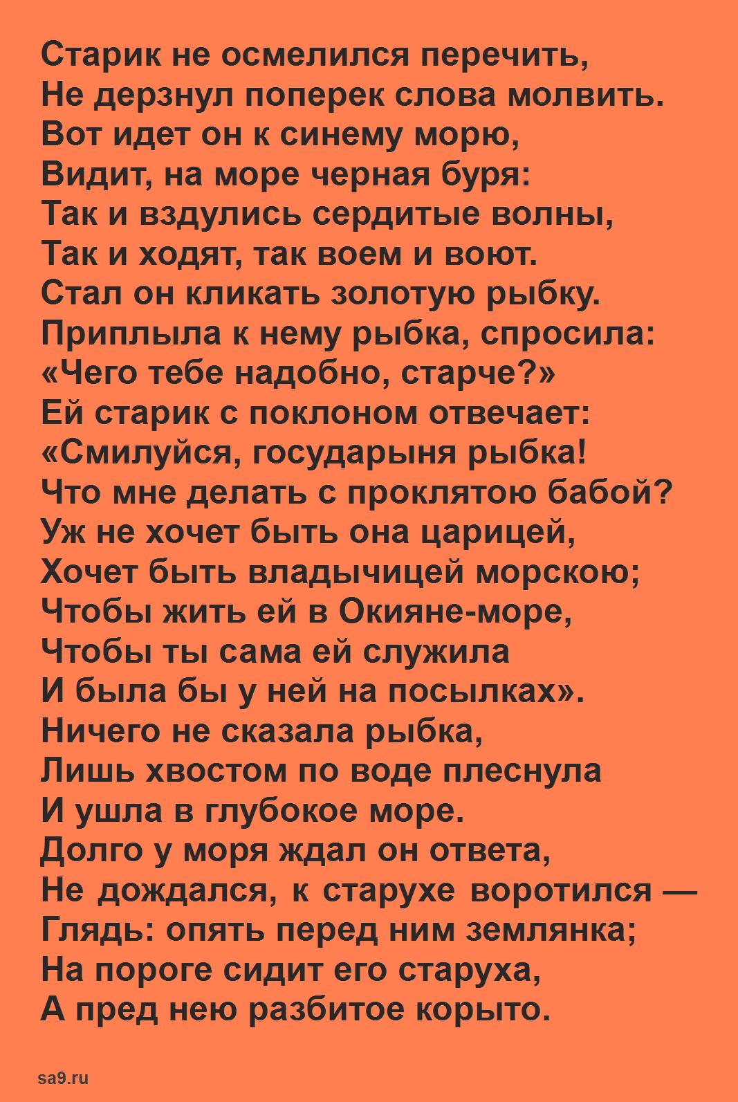 Сказка Пушкина 'О рыбаке и рыбке'