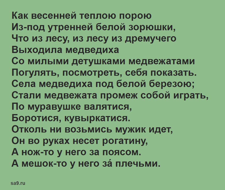 Сказка 'О медведихе', Пушкин