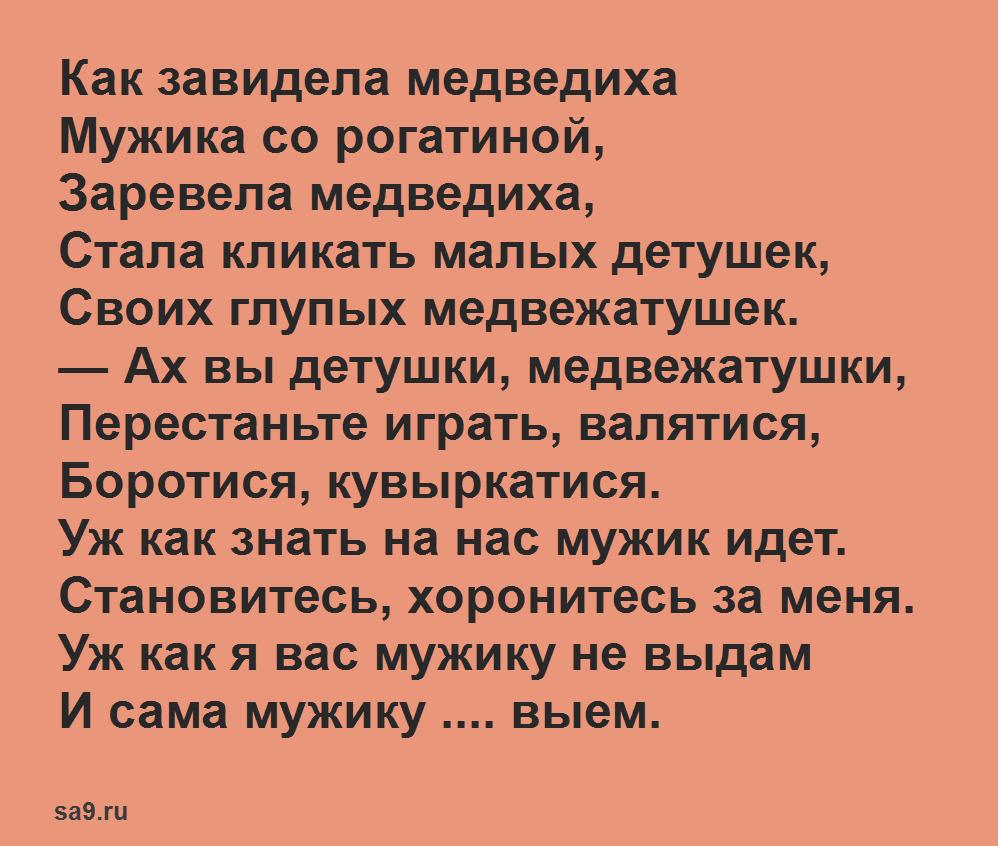 Пушкин сказка 'О медведихе'