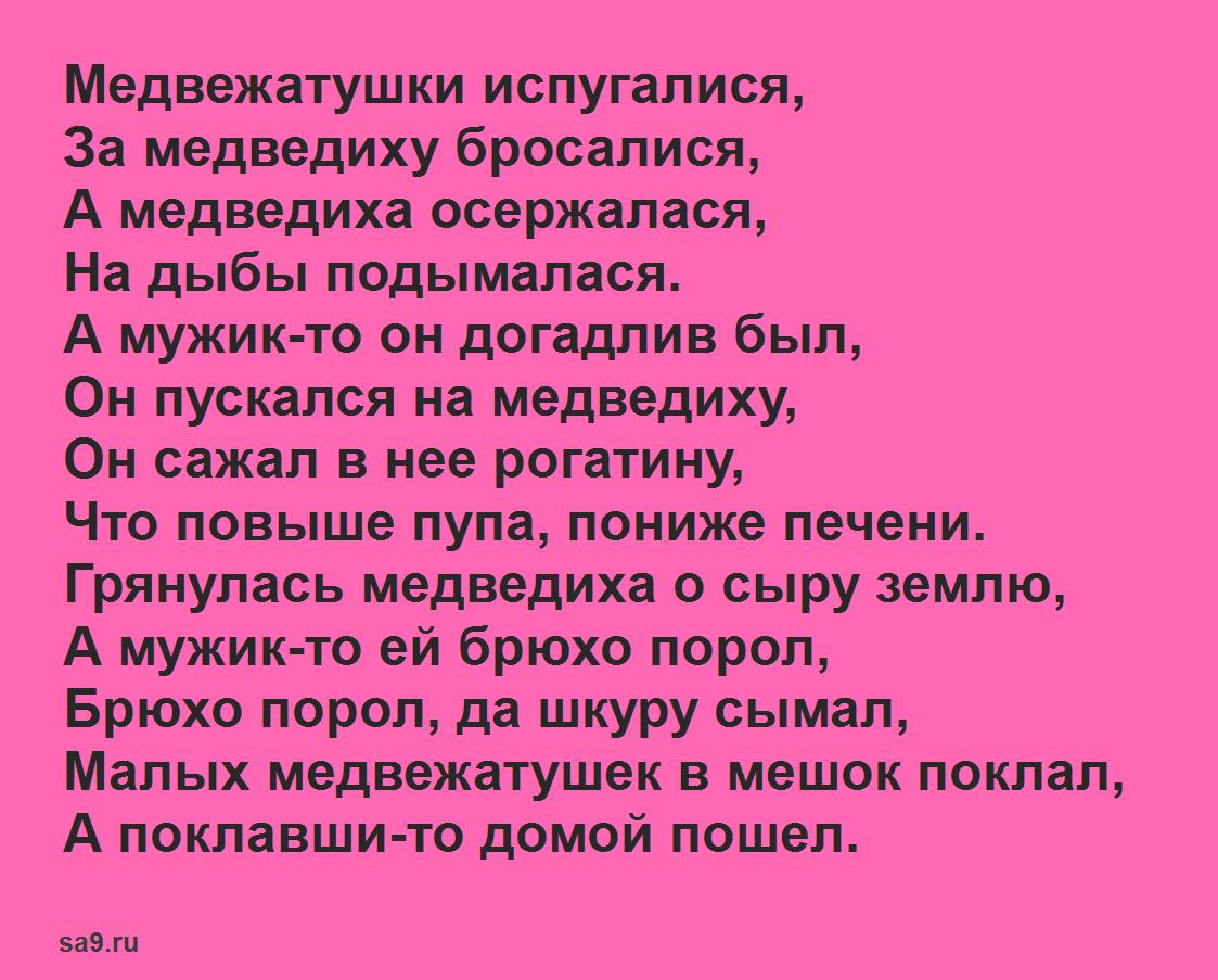 Читать, скачать бесплатно сказку Пушкина 'О медведихе'