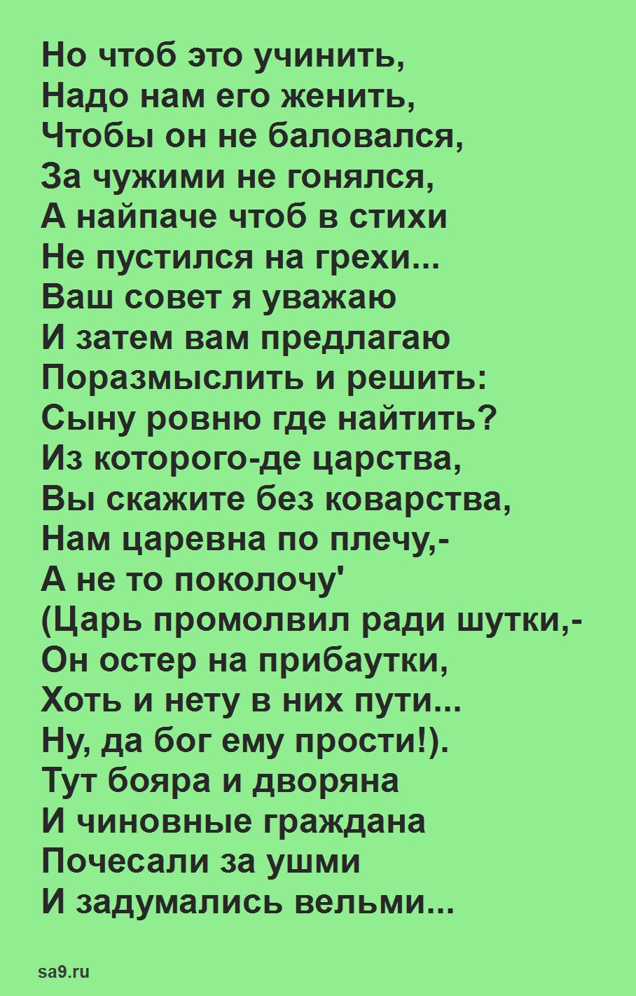Сказка 'О царевне Ясносвете', Некрасов