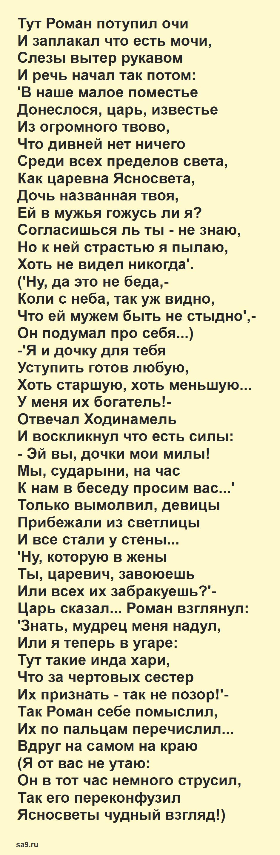 Сказка 'О царевне Ясносвете', Некрасов, читать, скачать бесплатно