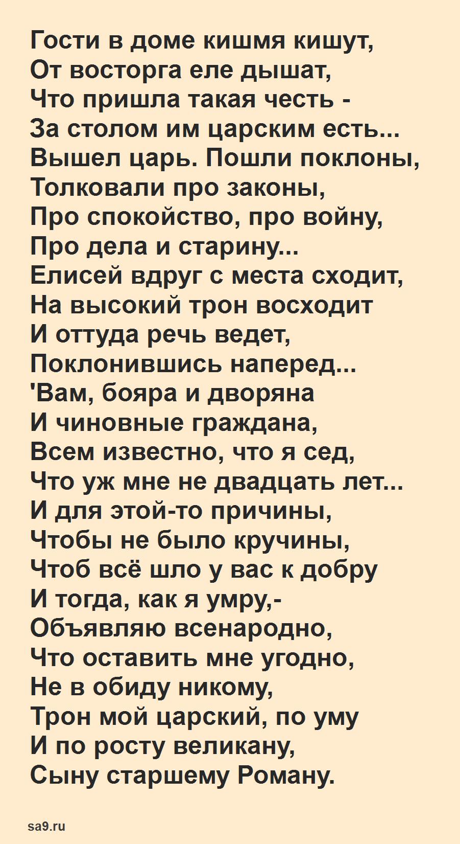 Читать сказку 'О царевне Ясносвете', Некрасов