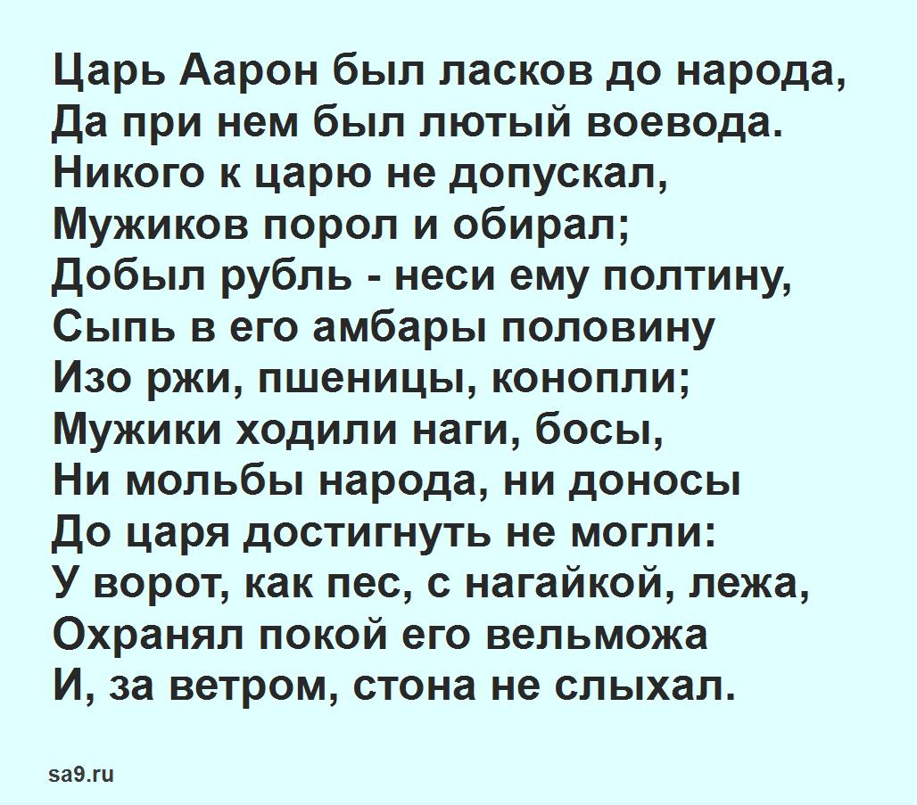 Сказка Некрасова 'О добром царе, злом воеводе и бедном крестьянине'