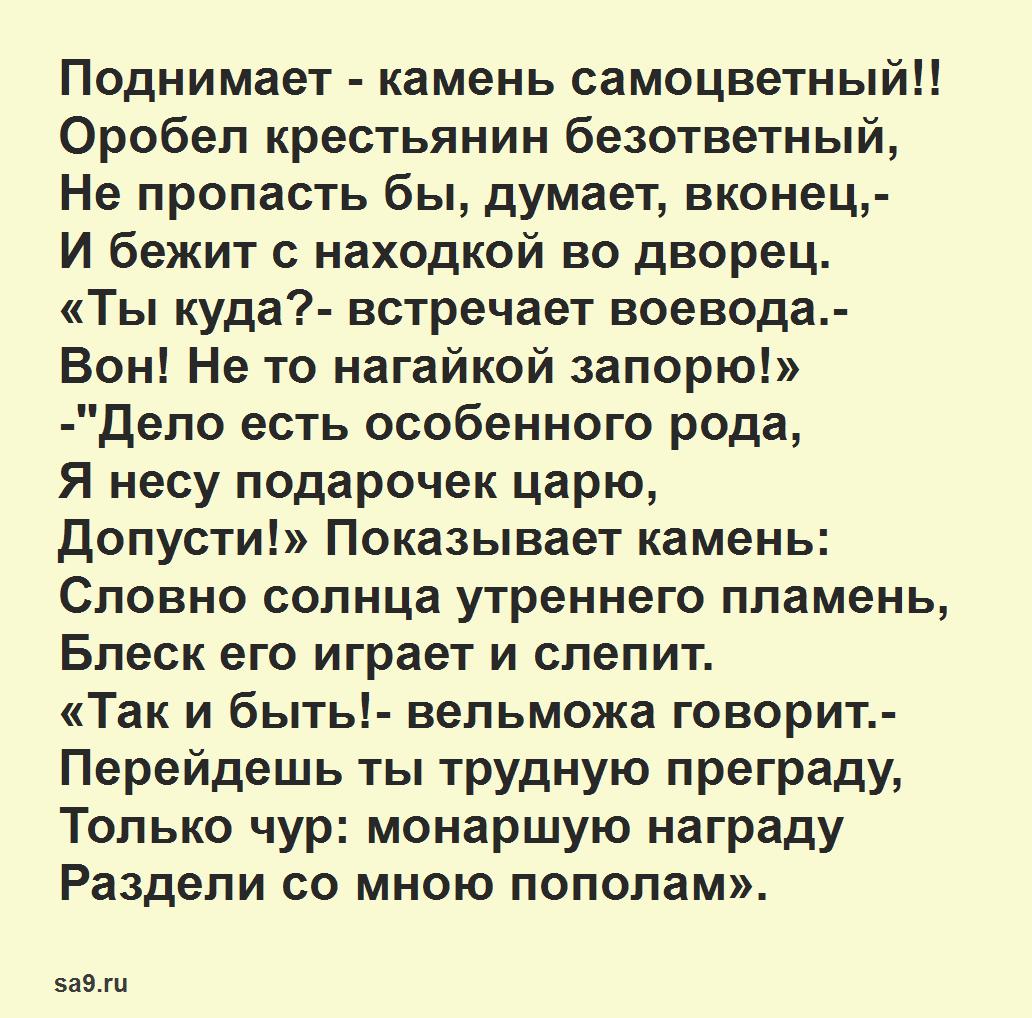 Сказка 'О добром царе, злом воеводе и бедном крестьянине', Некрасов
