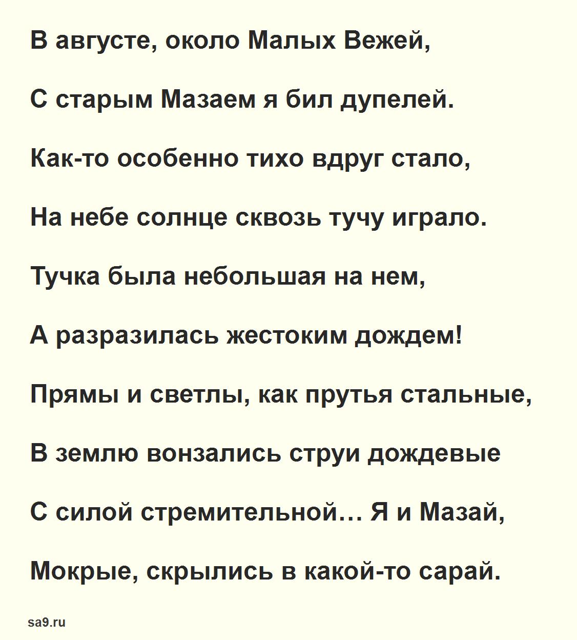 Сказка Некрасова для детей 'Дед Мазай и зайцы'