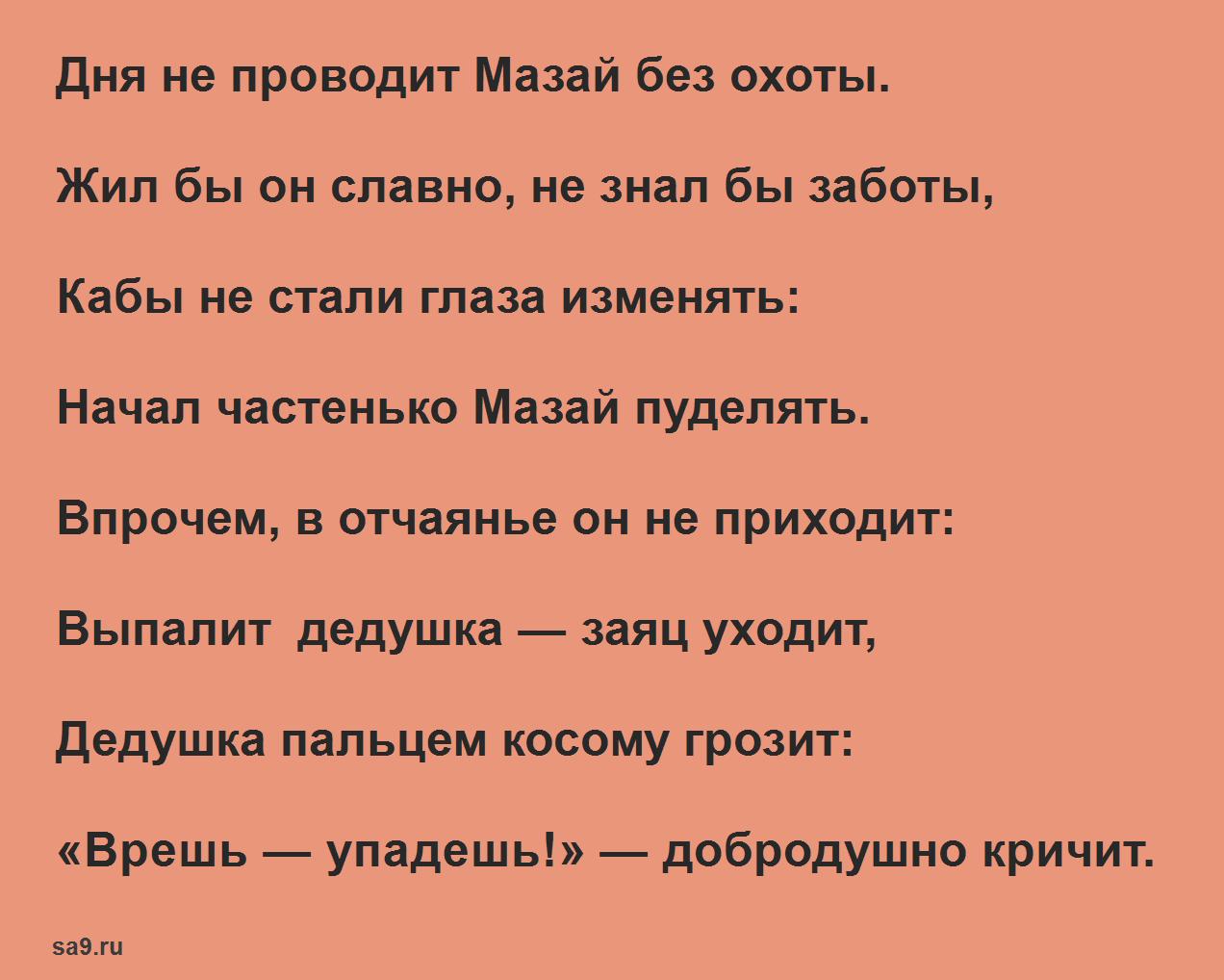 Сказка Некрасова для детей 'Дед Мазай и зайцы', текст полностью