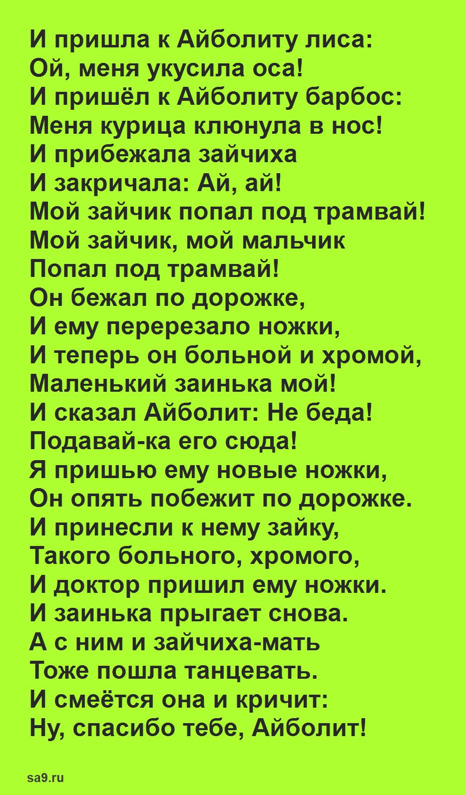 'Айболит', сказка Корнея Чуковского