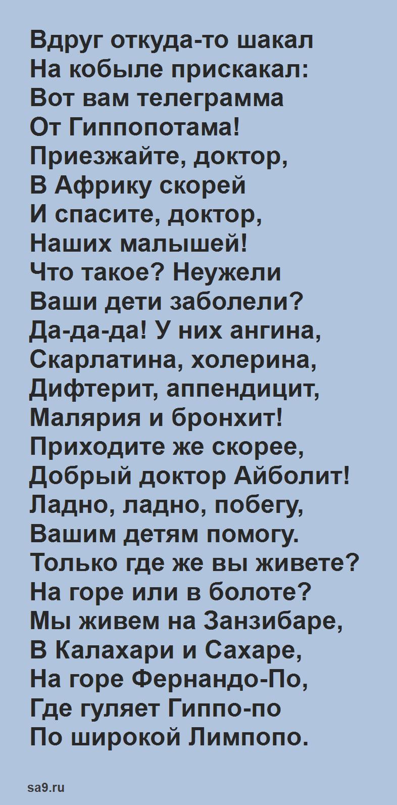 Читаем сказки Чуковского для детей 'Айболит'