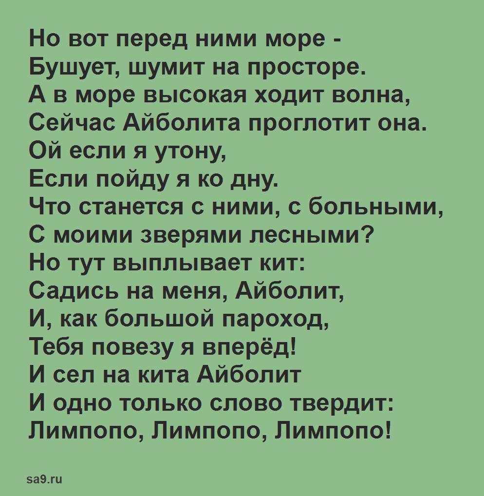 Сказка Чуковского для детей 'Айболит'
