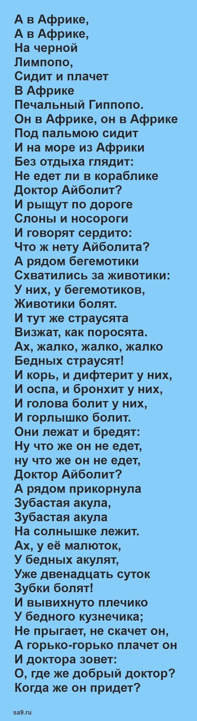 Чуковский сказка 'Айболит' для детей