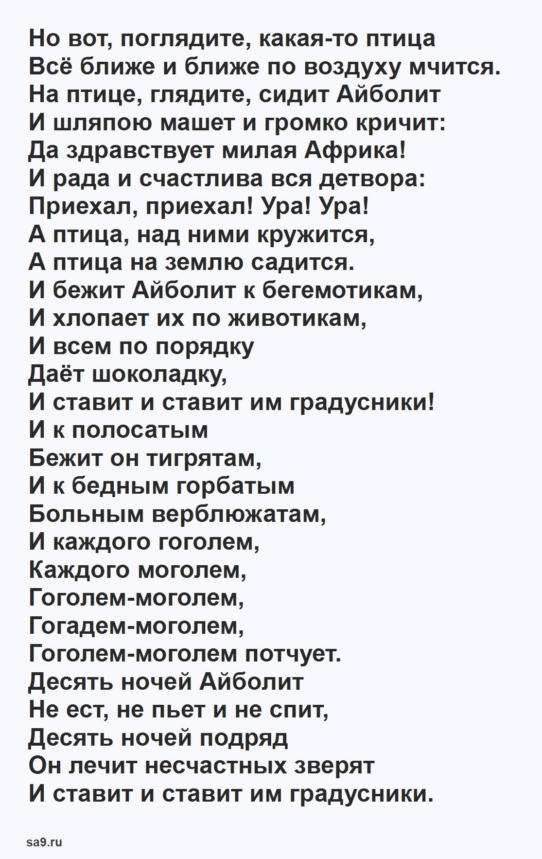 Сказка Чуковского 'Айболит'