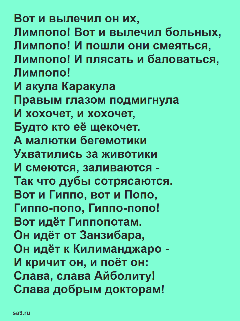 Читать сказку Чуковского для детей 'Айболит'