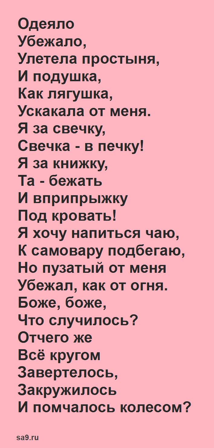 Сказки Чуковского для детей 'Мойдодыр'