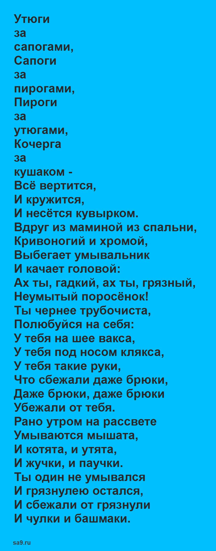 Сказка 'Мойдодыр', Корней Чуковский для детей