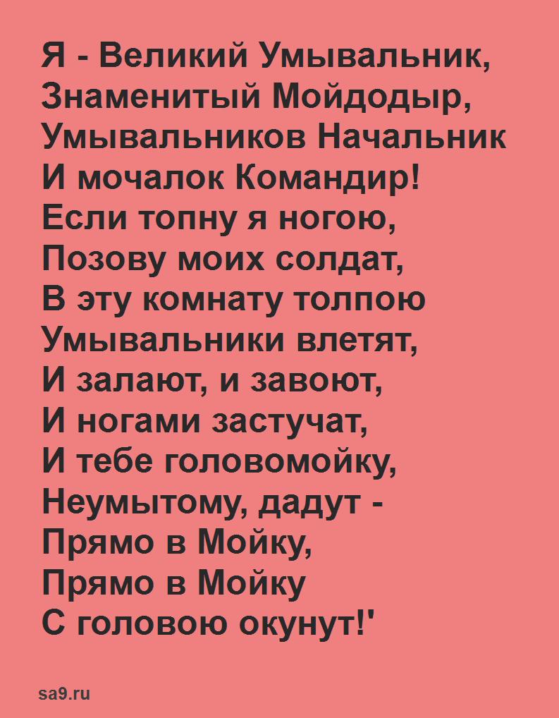 Читать сказку Чуковского для детей 'Мойдодыр'
