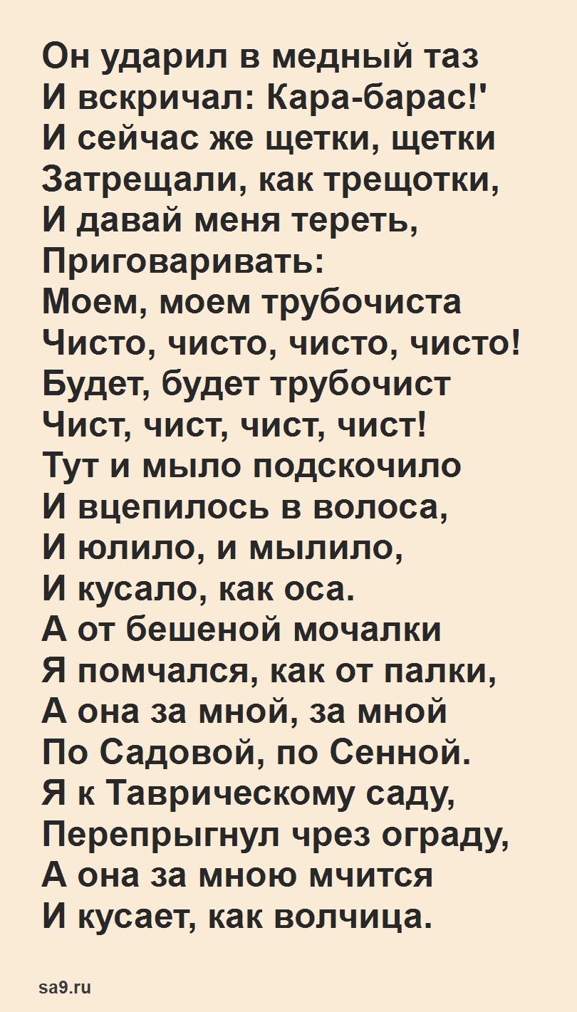 Читать, скачать бесплатно сказку Чуковского