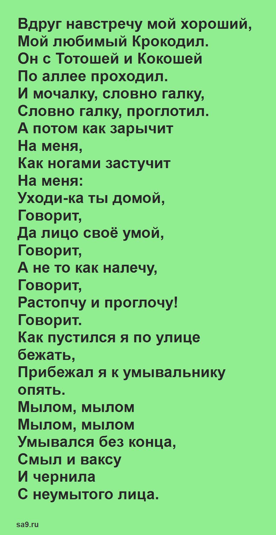 Сказка 'Мойдодыр', онлайн бесплатно