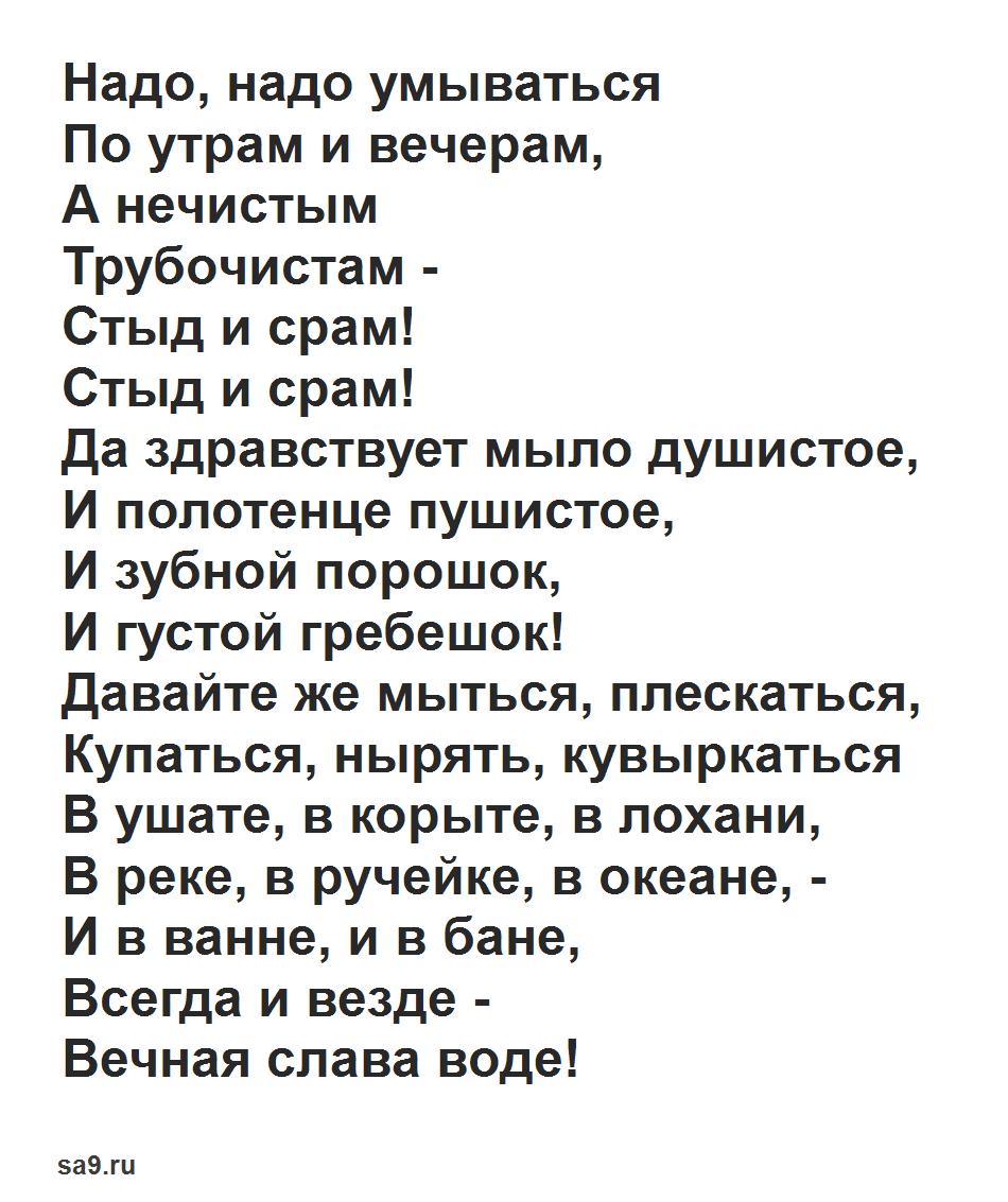 Читать сказку Чуковского для детей 'Мойдодыр', полностью