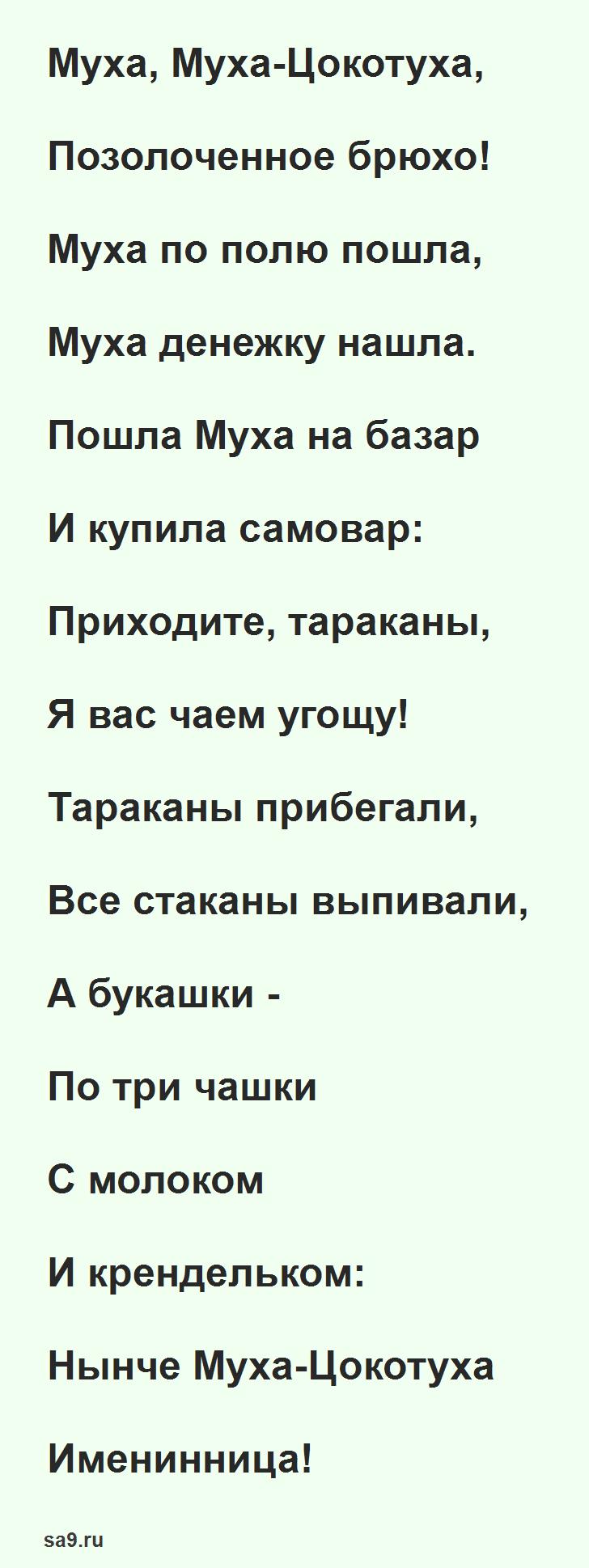 Сказка Чуковского для детей 'Муха-Цокотуха'