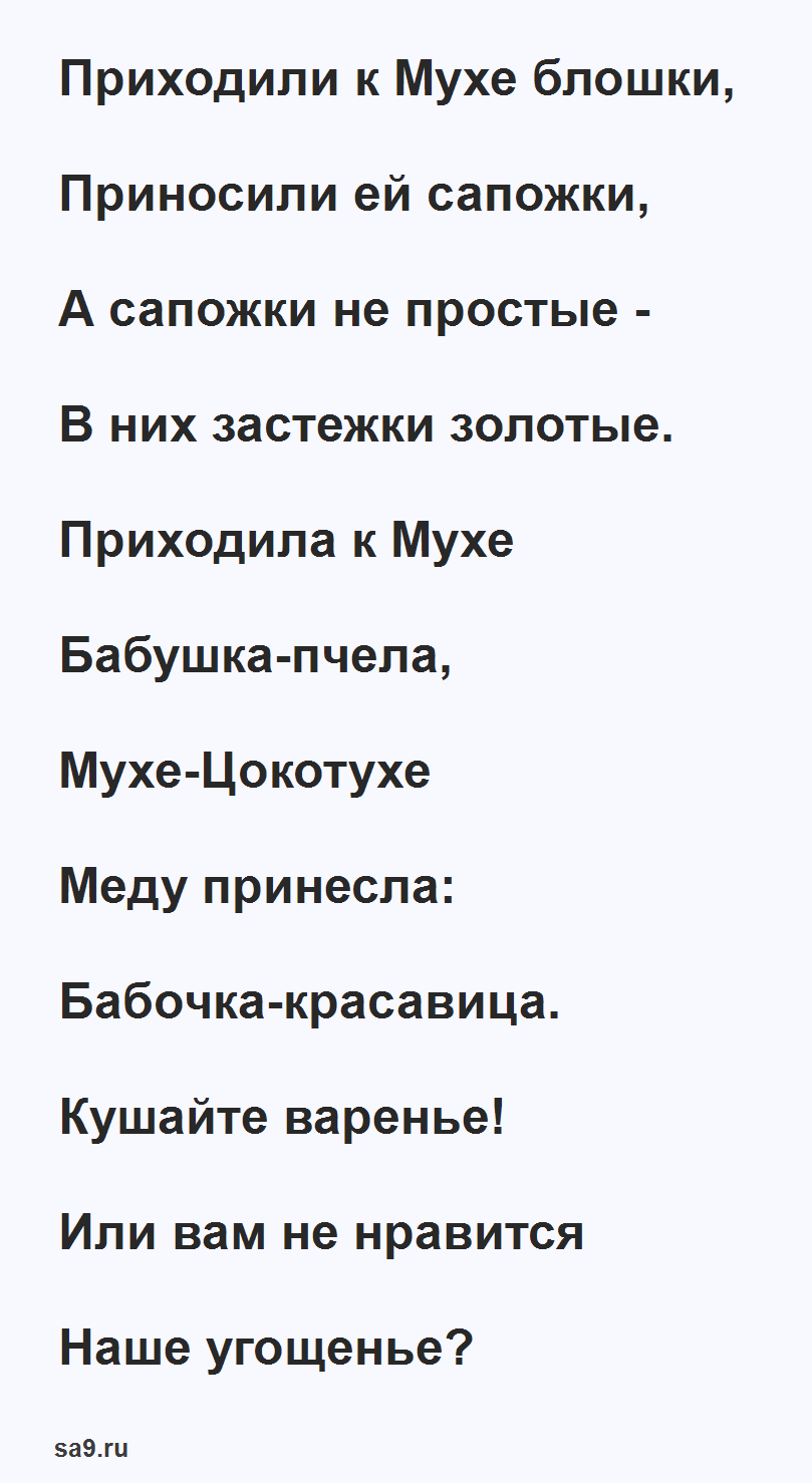 Читать сказку Чуковского для детей 'Муха-Цокотуха'